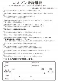 コスプレ登録用紙